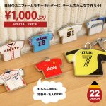 野球部引退に送る記念品やプレゼントを中学・高校別に紹介!
