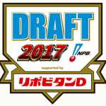 【ドラフト会議2017】高校生・大学生の指名予想&結果まとめ